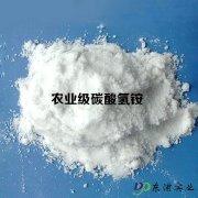 农业级碳酸氢铵