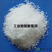 工业级碳酸氢铵